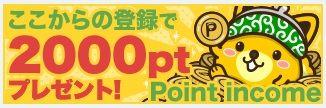 ポイントインカム200円バナー(長)