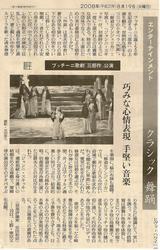 三部作 読売新聞 8月19日夕刊
