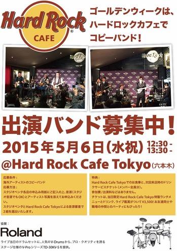 hardrockcafe_live