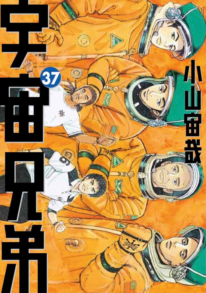 「宇宙兄弟」第37巻(当記事公開時点での最新刊)の表紙