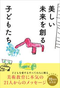 biiku70thbook_H1_obiari