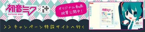 miku_campaign