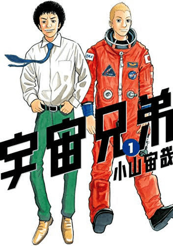 「宇宙兄弟」第1巻の表紙