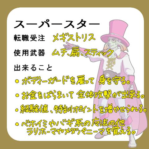 c_supa