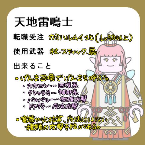 c_tenchi