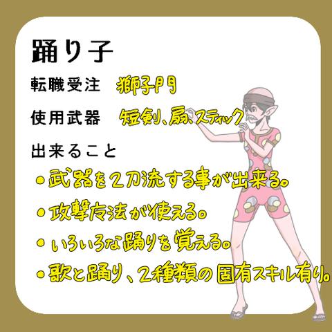 c_dance