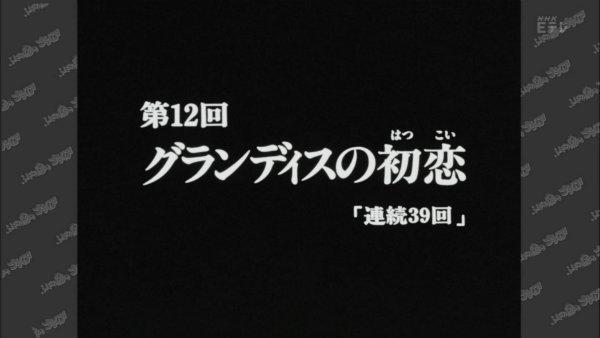 『ふしぎの海のナディア』第12話