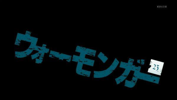 『ヨルムンガンド』第23話