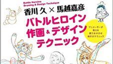 『香川 久×馬越嘉彦 バトルヒロイン作画&デザインテクニック』が5月13日発売!