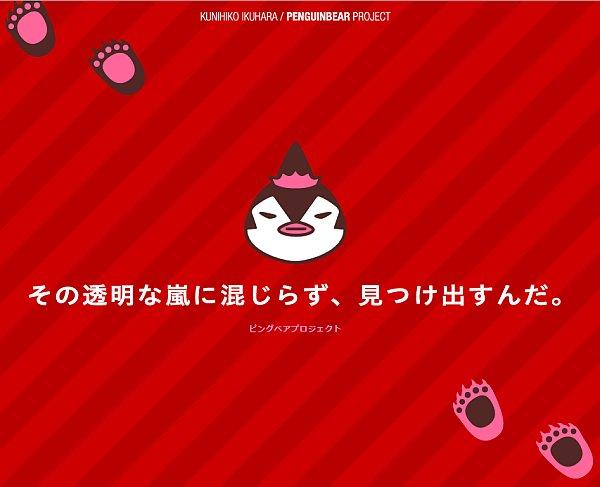 『輪るピングドラム』 新企画「ピングベアプロジェクト」始動!