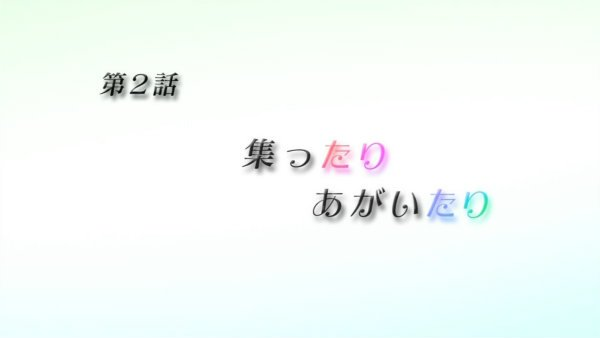 『TARI TARI』第2話