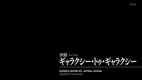 『エウレカセブンAO』第21話