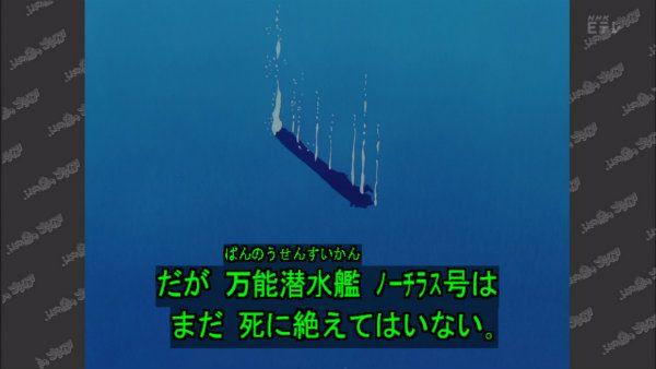 『ふしぎの海のナディア』第22話