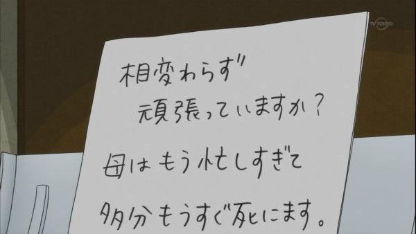 『となりの怪物くん』第6話