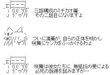 『ふたりはプリキュア Splash Star』第22話