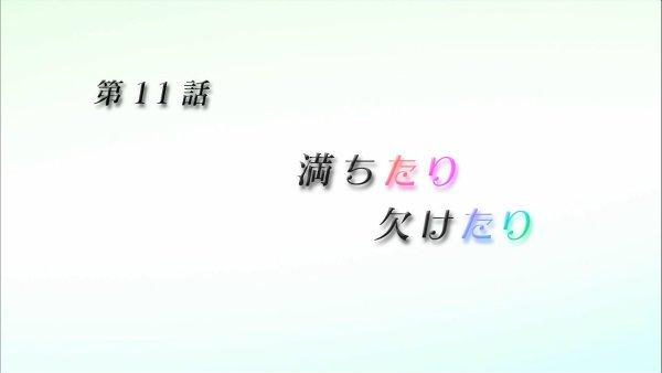 『TARI TARI』第11話