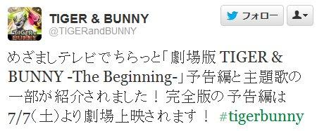 劇場版『TIGER & BUNNY』 めざましテレビで最新映像公開!