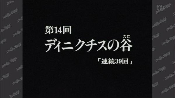 『ふしぎの海のナディア』第14話