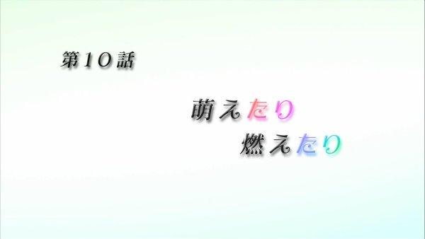 『TARI TARI』第10話