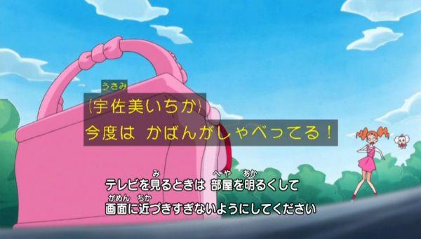『キラキラ☆プリキュアアラモード』第2話