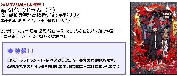 『輪るピングドラム』下巻発売記念でサイン会の開催決定!