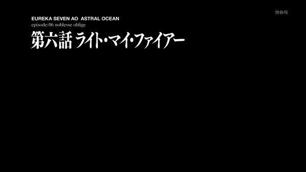 『エウレカセブンAO』第6話