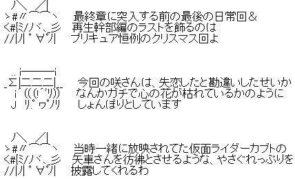 『ふたりはプリキュア Splash Star』第45話