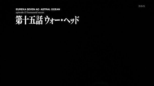 『エウレカセブンAO』第15話