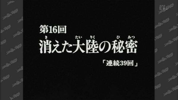 『ふしぎの海のナディア』第16話