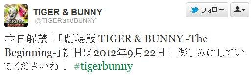劇場版『TIGER & BUNNY -The Beginning-』 公開日