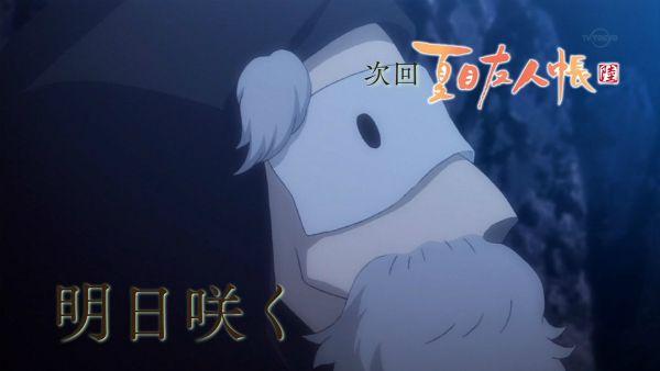 『夏目友人帳 陸』第1話