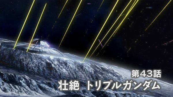 『機動戦士ガンダムAGE』第43話