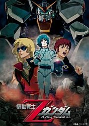 機動戦士Zガンダム 劇場版Blu-ray BOX (期間限定生産