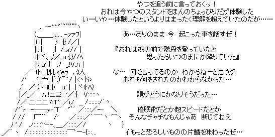 『ジョジョの奇妙な冒険 第3部』第45話