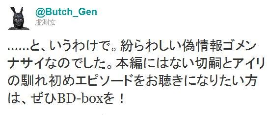 『Fatezero』 BD-BOX特典のドラマCDの脚本は虚淵玄に決定!