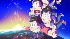 『おそ松さん』 第2期は10月放送開始! 新ビジュアルも公開