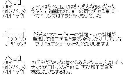 『Yes!プリキュア5』第12話