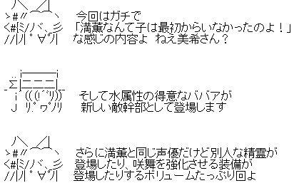 『ふたりはプリキュア Splash Star』第24話