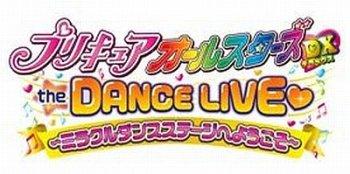 プリキュアオールスターズDX the DANCE LIVE