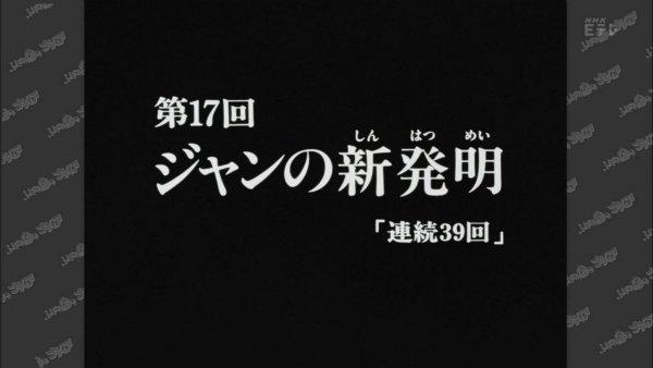 『ふしぎの海のナディア』第17話