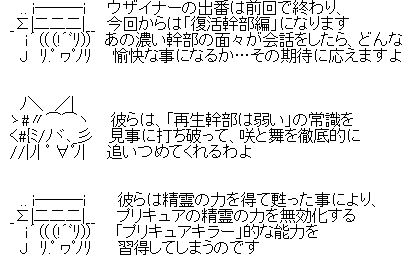 『ふたりはプリキュア Splash Star』第41話