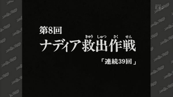 『ふしぎの海のナディア』第8話