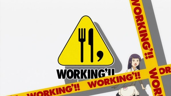 『WORKING'!!』第1話