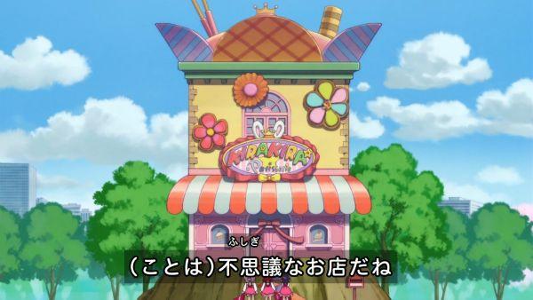 『魔法つかいプリキュア!』第50話