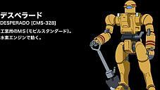 PSP『機動戦士ガンダムAGE』 デスペラードの上位機種が完成