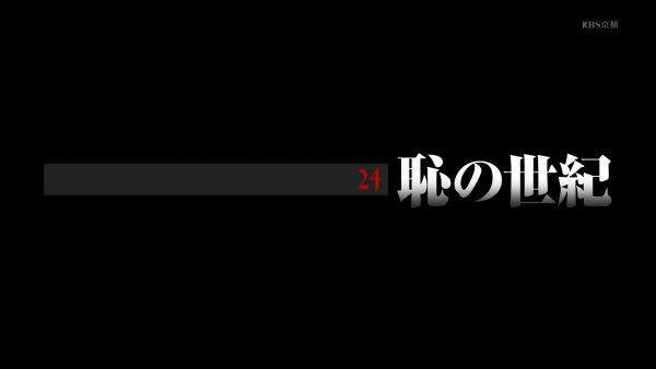 『ヨルムンガンド』第24話