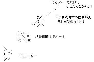 『Thunderbolt Fantasy 東離劍遊紀』第6話