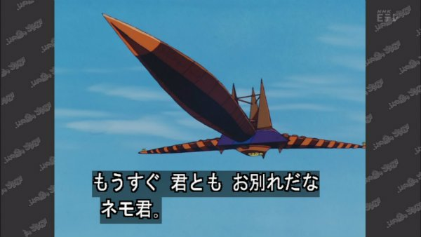『ふしぎの海のナディア』第20話