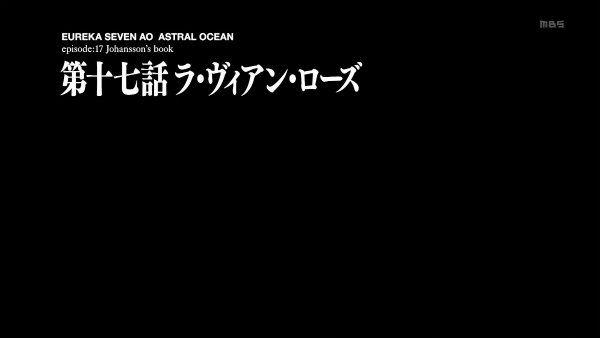 『エウレカセブンAO』第17話