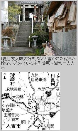 """『夏目友人帳』""""巡礼""""で観光客増 人吉球磨地方"""